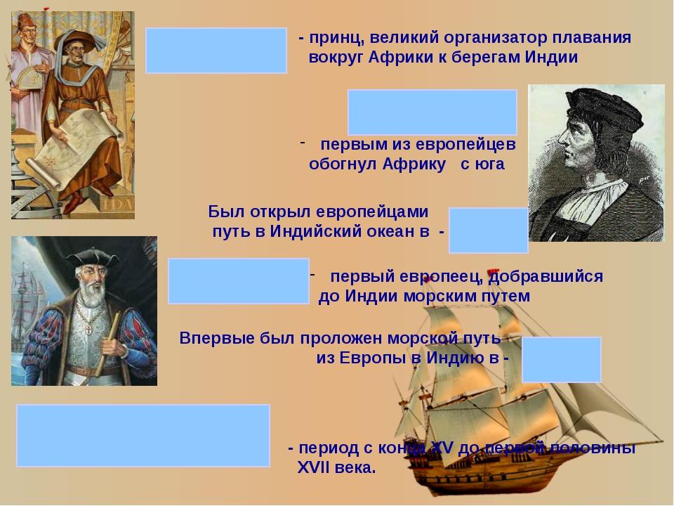 эпоха Великих географических открытий - период с конца XV до первой половины...
