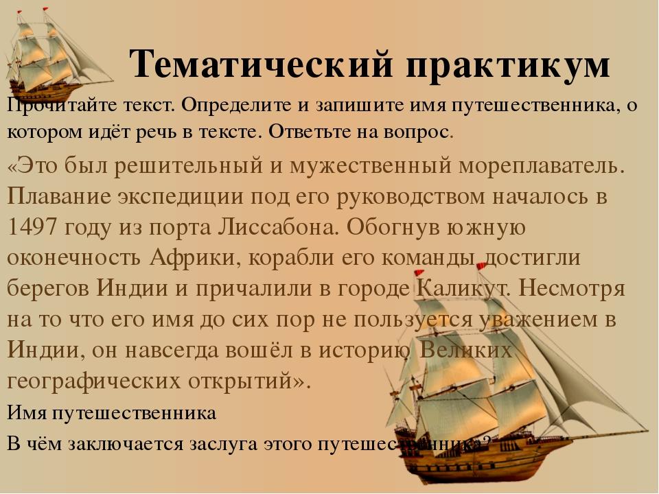Тематический практикум Прочитайте текст. Определите и запишите имя путешестве...