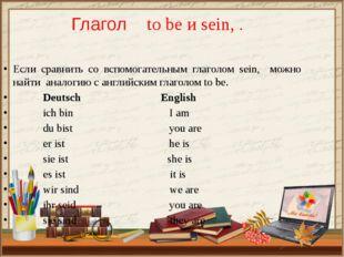 Глагол to be и sein, . Если сравнить со вспомогательным глаголом sein, можно
