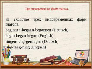Три видовременных форм глагола. на сходство трёх видовременных форм глагола.