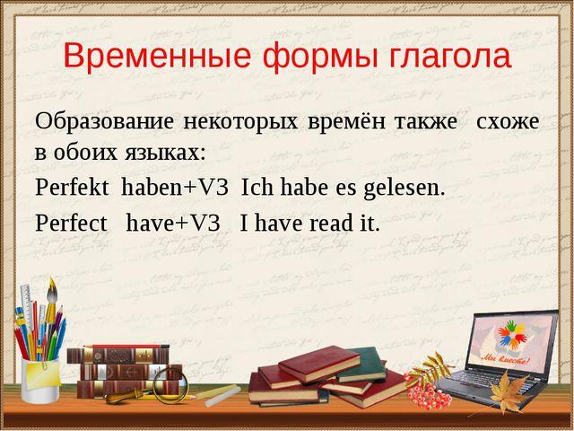 Временные формы глагола Образование некоторых времён также схоже в обоих язык...