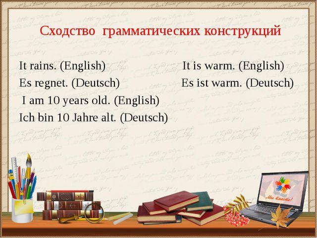 Сходство грамматических конструкций It rains. (English) It is warm. (English...
