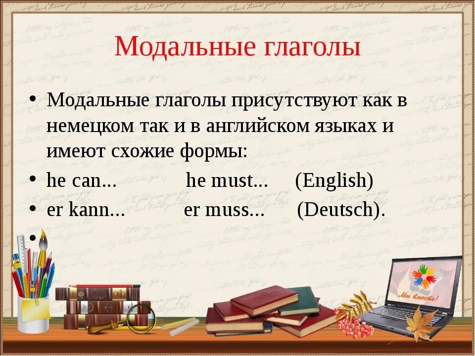 Модальные глаголы Модальные глаголы присутствуют как в немецком так и в англи...