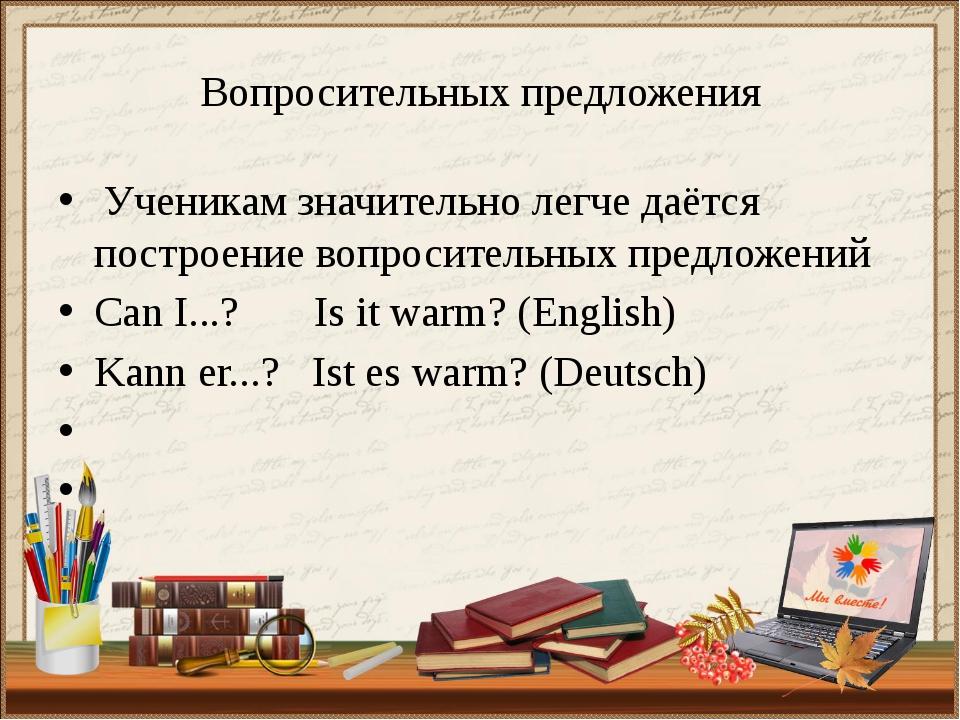 Вопросительных предложения Ученикам значительно легче даётся построение вопр...