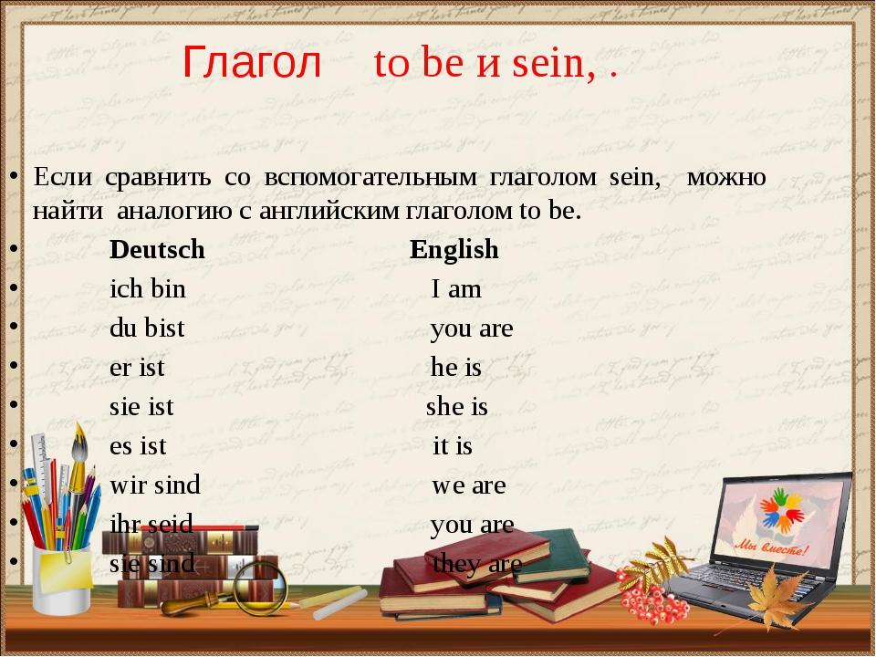 Глагол to be и sein, . Если сравнить со вспомогательным глаголом sein, можно...