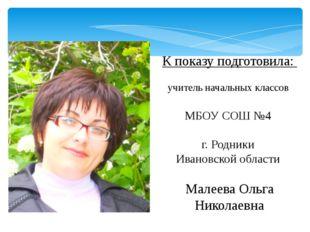 К показу подготовила: учитель начальных классов МБОУ СОШ №4 г. Родники Иванов
