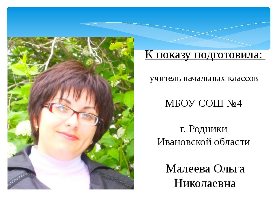 К показу подготовила: учитель начальных классов МБОУ СОШ №4 г. Родники Иванов...