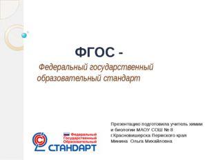 Презентацию подготовила учитель химии и биологии МАОУ СОШ № 8 г.Красновишерск