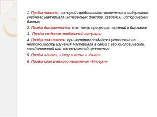1. Приём новизны, который предполагает включение в содержание учебного матер