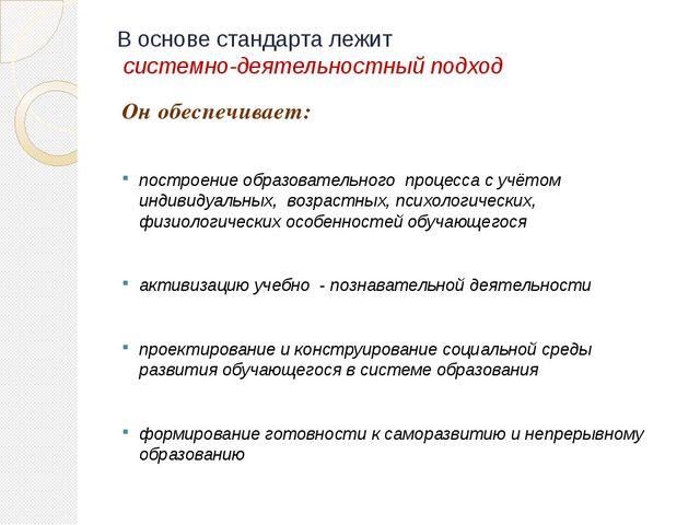 В основе стандарта лежит системно-деятельностный подход Он обеспечивает: пост...