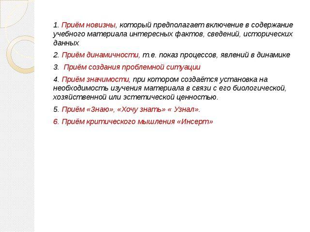 1. Приём новизны, который предполагает включение в содержание учебного матер...