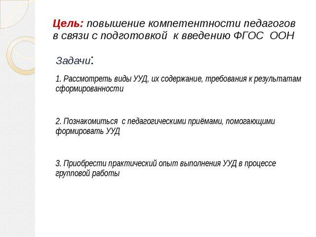 Цель: повышение компетентности педагогов в связи с подготовкой к введению ФГО...