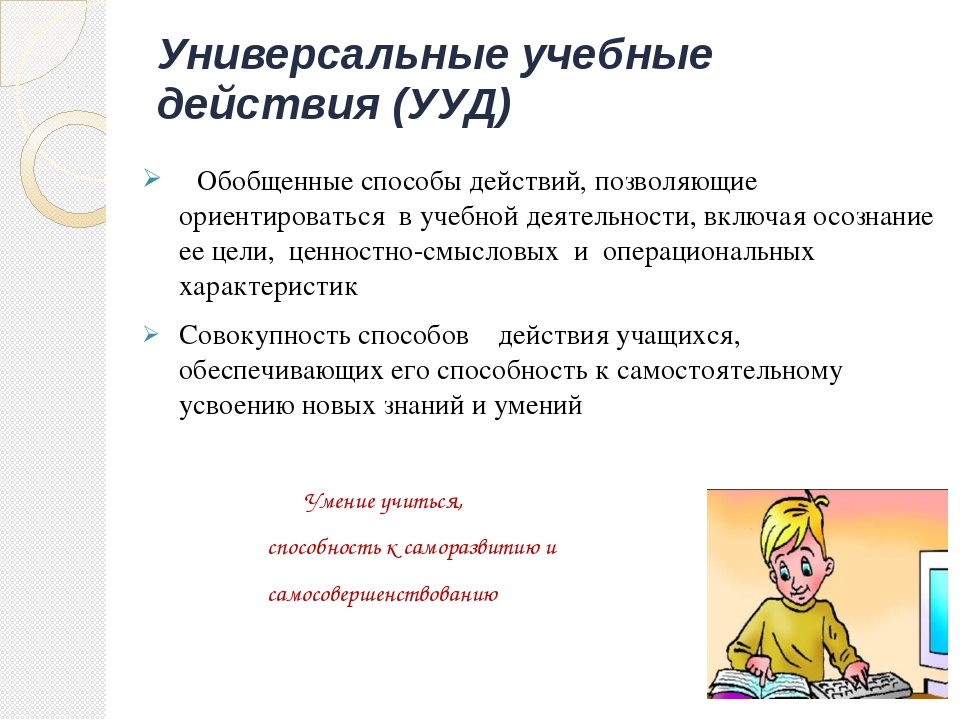 Универсальные учебные действия (УУД) Обобщенные способы действий, позволяющие...