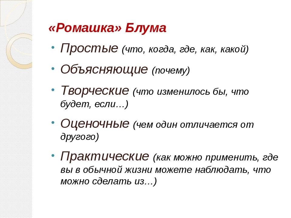 «Ромашка» Блума Простые (что, когда, где, как, какой) Объясняющие (почему) Тв...