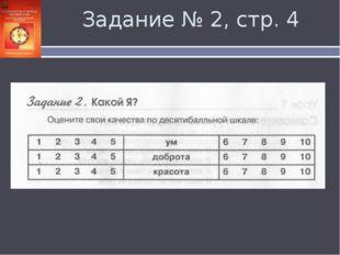 Задание № 2, стр. 4 Урок 1