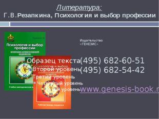 Литература: Г.В.Резапкина, Психология и выбор профессии Издательство «ГЕНЕЗИС