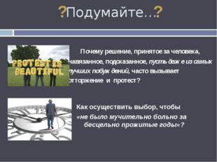 Подумайте… Урок 1 Почему решение, принятое за человека, навязанное, подсказан