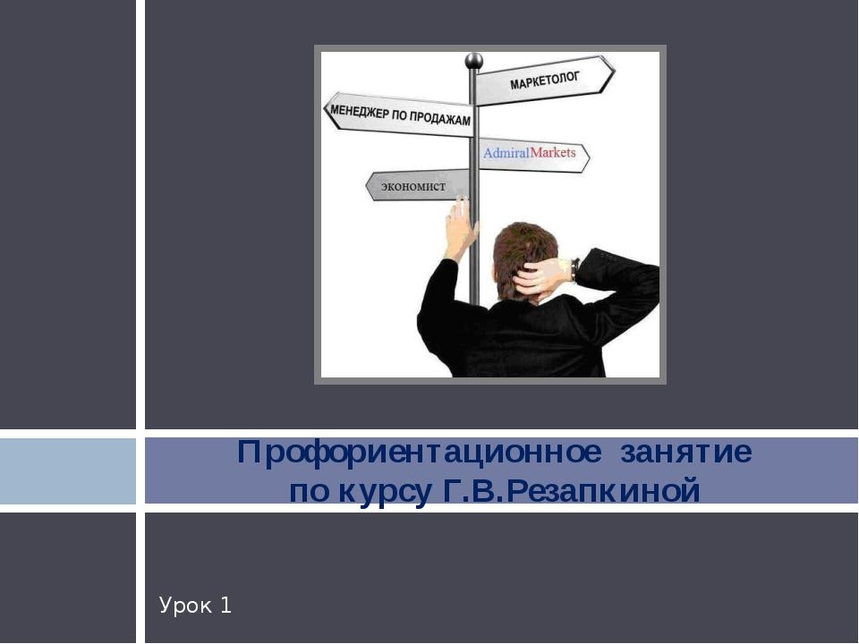 Профориентационное занятие по курсу Г.В.Резапкиной Урок 1