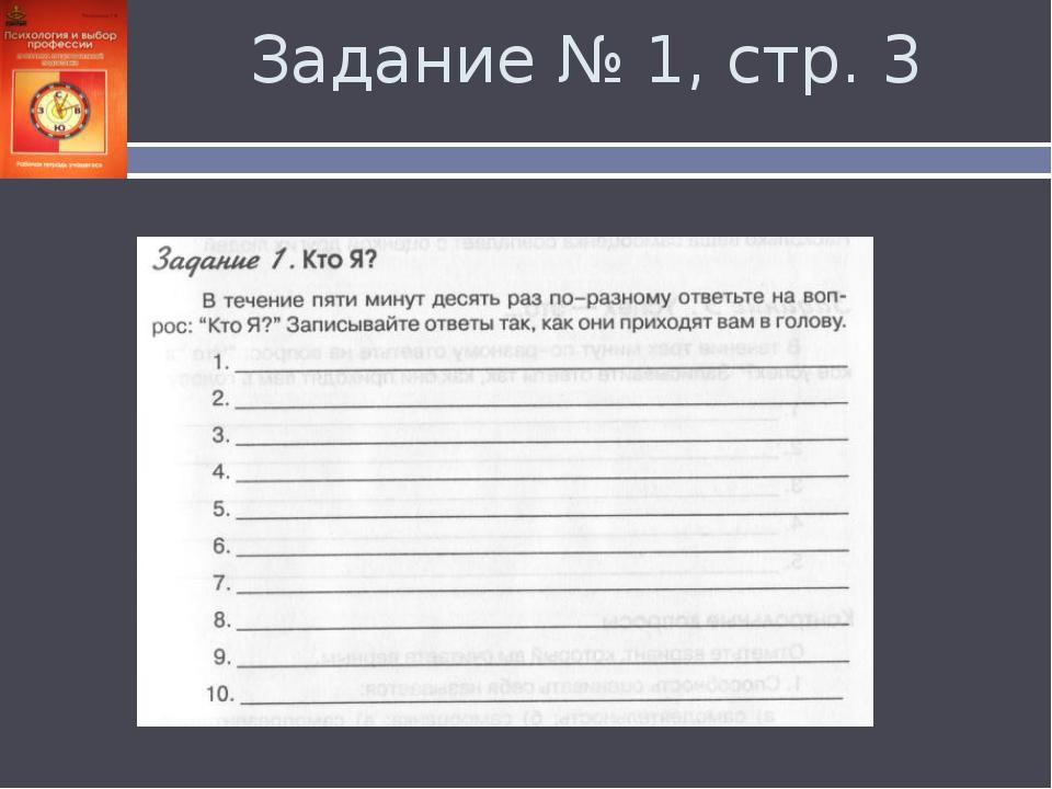 Задание № 1, стр. 3 Урок 1