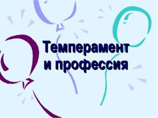 Темперамент и профессия