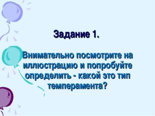 Задание 1. Внимательно посмотрите на иллюстрацию и попробуйте определить - ка