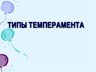 ТИПЫ ТЕМПЕРАМЕНТА
