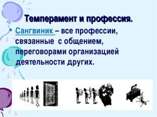 Темперамент и профессия. Сангвиник – все профессии, связанные с общением, пер