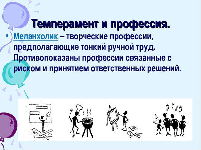 Темперамент и профессия. Меланхолик – творческие профессии, предполагающие то...