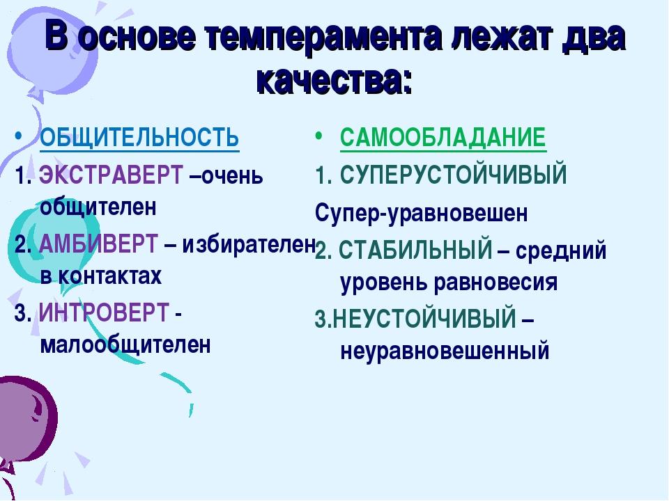 В основе темперамента лежат два качества: ОБЩИТЕЛЬНОСТЬ 1. ЭКСТРАВЕРТ –очень...