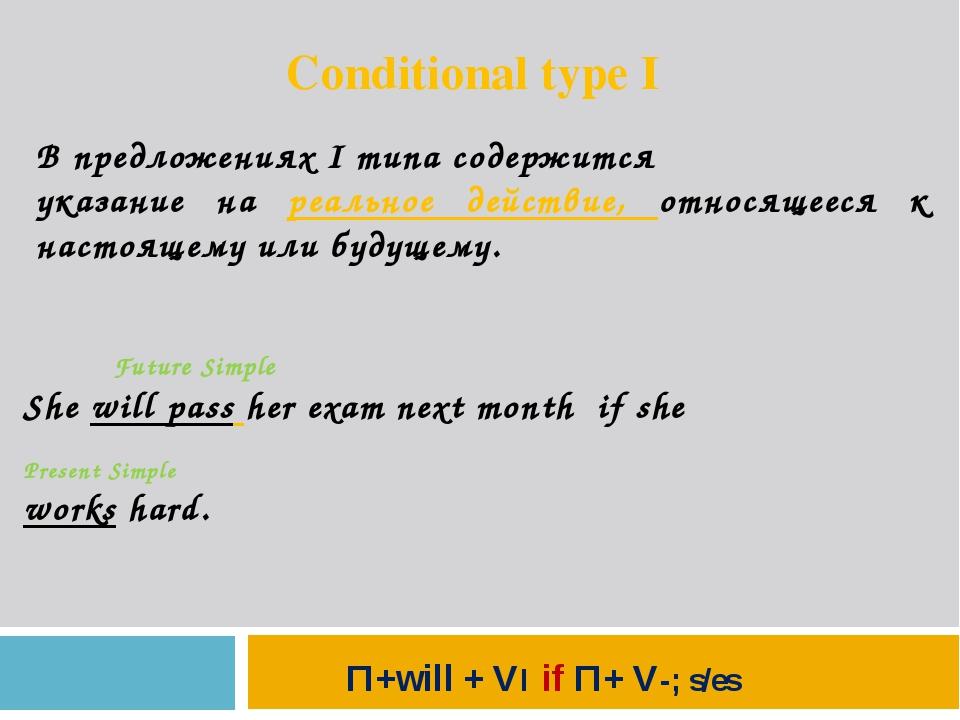 Conditional type I В предложениях I типа содержится указание на реальное дейс...
