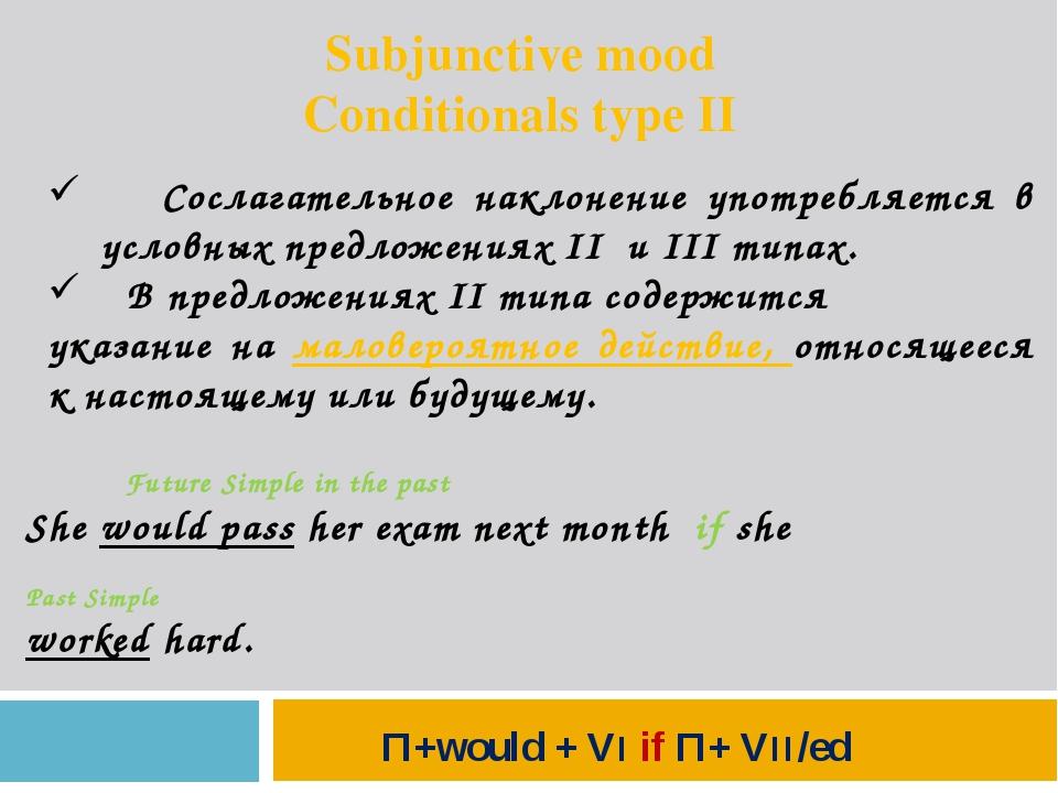 Subjunctive mood Conditionals type II Сослагательное наклонение употребляется...