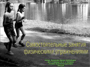 Автор: Васильева Марина Анатольевна МОУ «Гимназия № 2» г. Балаково учитель фи