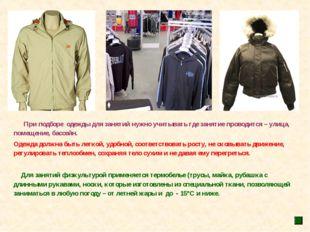 При подборе одежды для занятий нужно учитывать где занятие проводится – улиц