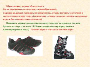 Обувь должна хорошо облегать ногу (но не пережимать, не затруднять кровообра
