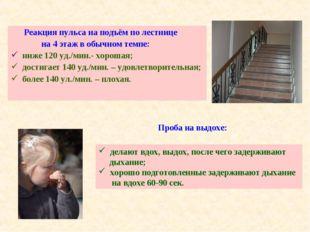 Реакция пульса на подъём по лестнице на 4 этаж в обычном темпе: ниже 120 уд.