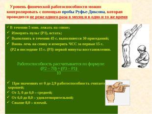Уровень физической работоспособности можно контролировать с помощью пробы Ру