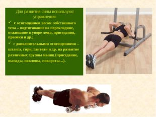 Для развития силы используют упражнения: с отягощением весом собственного тел