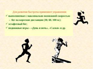 Для развития быстроты применяют упражнения: выполняемые с максимально возмож