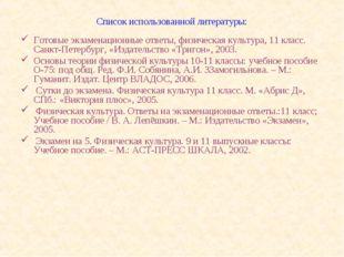 Список использованной литературы: Готовые экзаменационные ответы, физическая