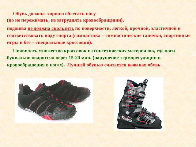 Обувь должна хорошо облегать ногу (но не пережимать, не затруднять кровообра...