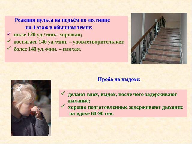 Реакция пульса на подъём по лестнице на 4 этаж в обычном темпе: ниже 120 уд....