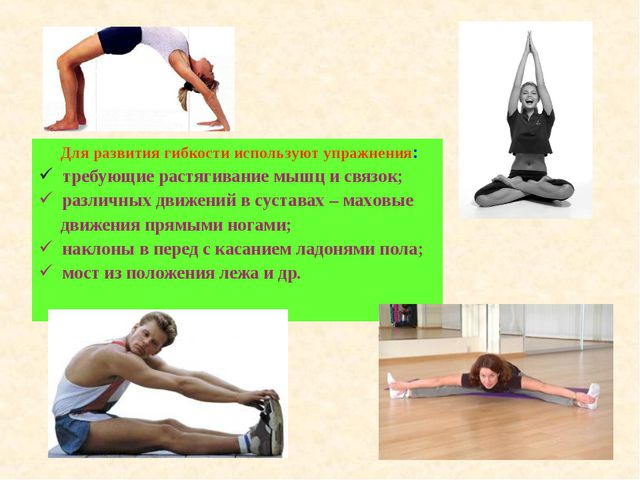 Для развития гибкости используют упражнения: требующие растягивание мышц и с...