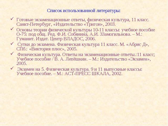 Список использованной литературы: Готовые экзаменационные ответы, физическая...