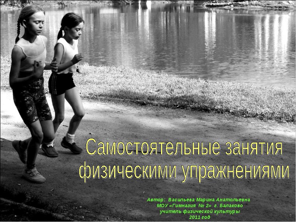Автор: Васильева Марина Анатольевна МОУ «Гимназия № 2» г. Балаково учитель фи...