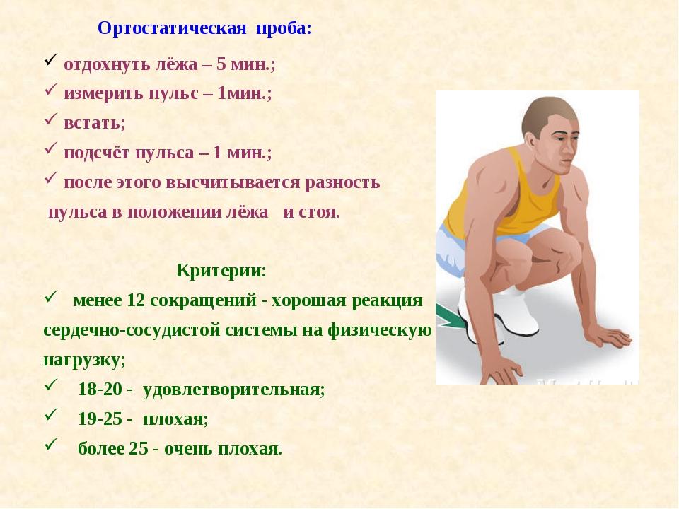 Ортостатическая проба: отдохнуть лёжа – 5 мин.; измерить пульс – 1мин.; вста...