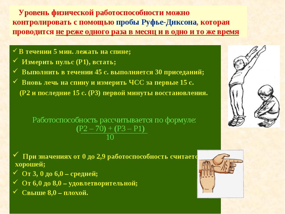 Уровень физической работоспособности можно контролировать с помощью пробы Ру...
