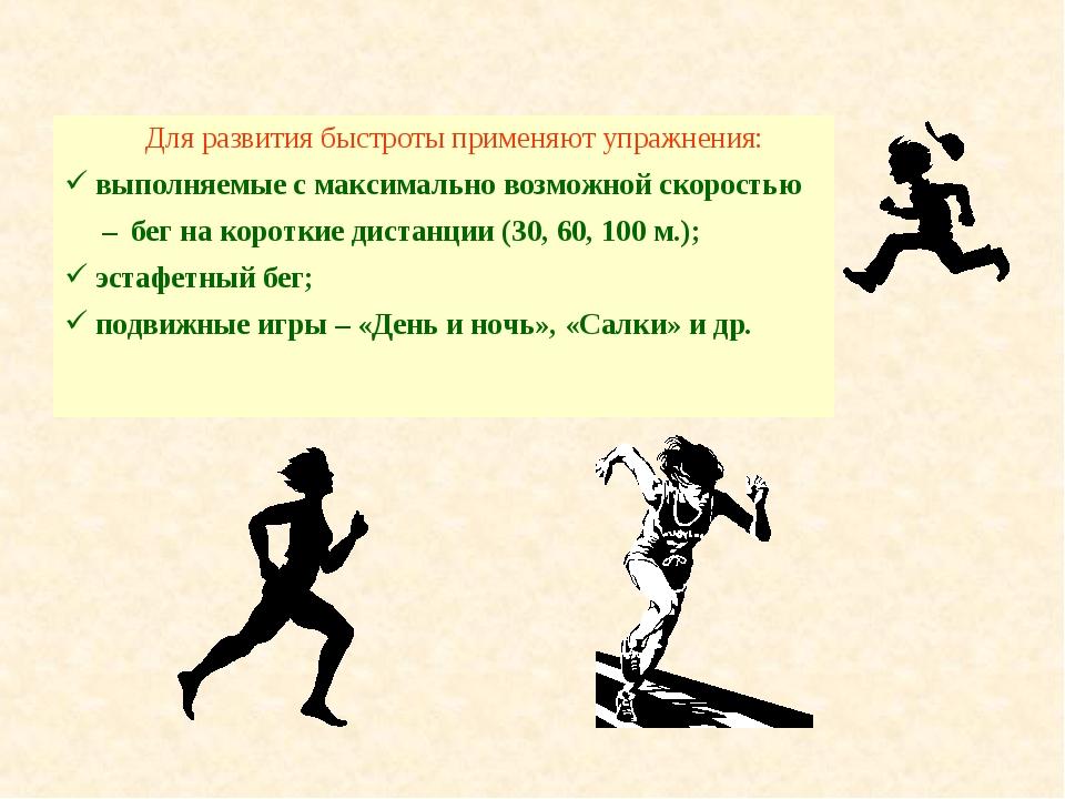 Для развития быстроты применяют упражнения: выполняемые с максимально возмож...