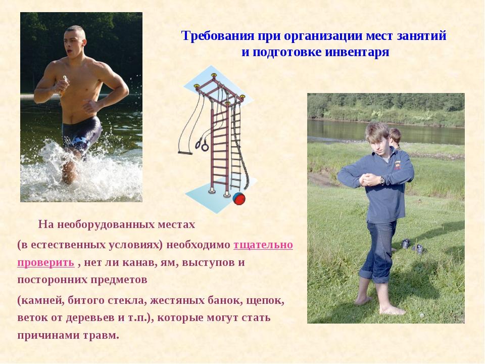 Требования при организации мест занятий и подготовке инвентаря На необорудова...