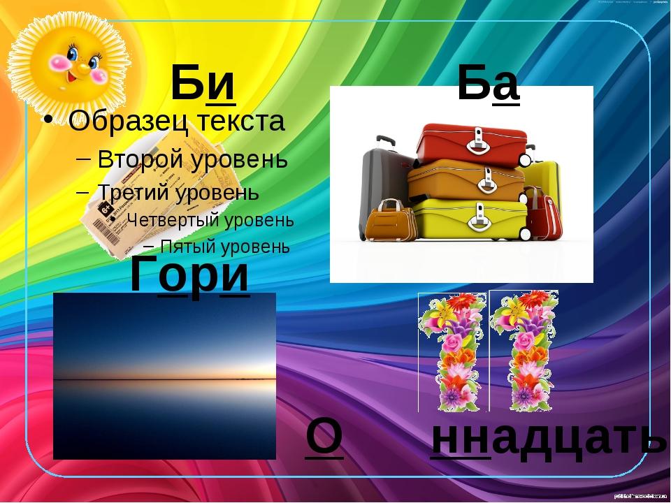 Биле́т Бага́ж Горизо́нт Оди́ннадцать