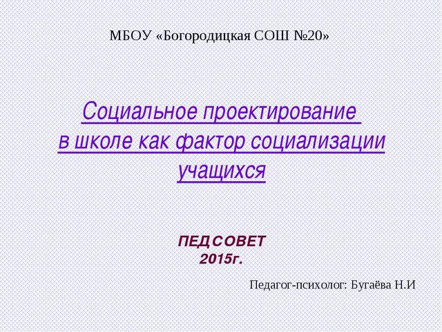 Социальное проектирование в школе как фактор социализации учащихся ПЕДСОВЕТ 2...